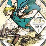 冒険は終わらない。竜と魔法と妖精その他、ファンタジー系マンガ傑作選