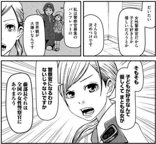 ハコヅメ ~交番女子の逆襲~