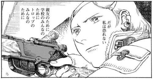 銃座のウルナ