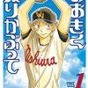 漫画界のキング・オブ・スポーツ。どうあがいても熱くなる名作揃いのおすすめ野球マンガ