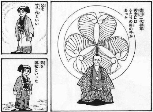 竹千代と国松