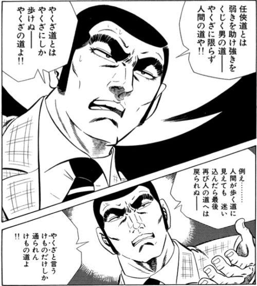 日本極道史
