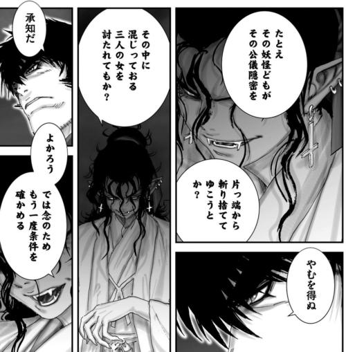 十 ~忍法魔界転生~