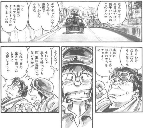 西武新宿戦線異状なし
