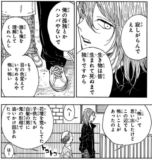 吾峠呼世晴短編集