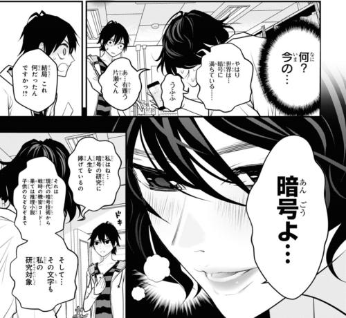 安堂鍵乃子の暗号事件簿